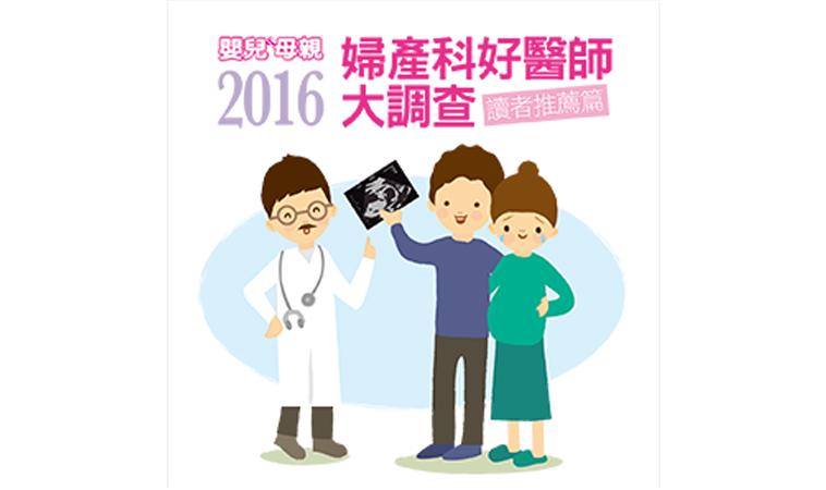 2016年婦產科好醫師大調查【讀者推薦篇】