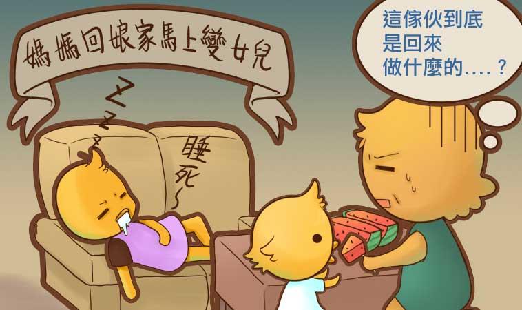 【育兒漫畫】就算當了媽媽,還是想回娘家當女兒