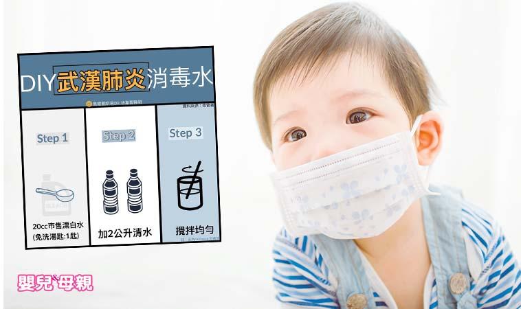 對抗武漢肺炎,消毒水可以自己做!
