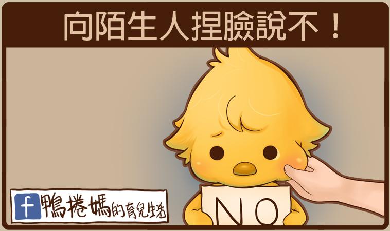 【育兒漫畫】我不喜歡被陌生人捏臉