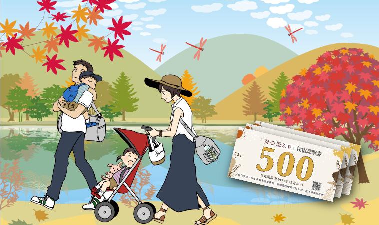 「安心遊2.0住宿進擊券」11月登場,4步驟現省500元