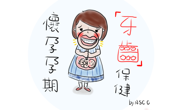 護理師CC告訴孕媽咪:懷孕期間到底能不能看牙醫!?