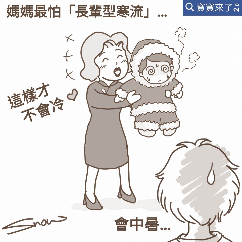 媽媽最怕「長輩型寒流」...