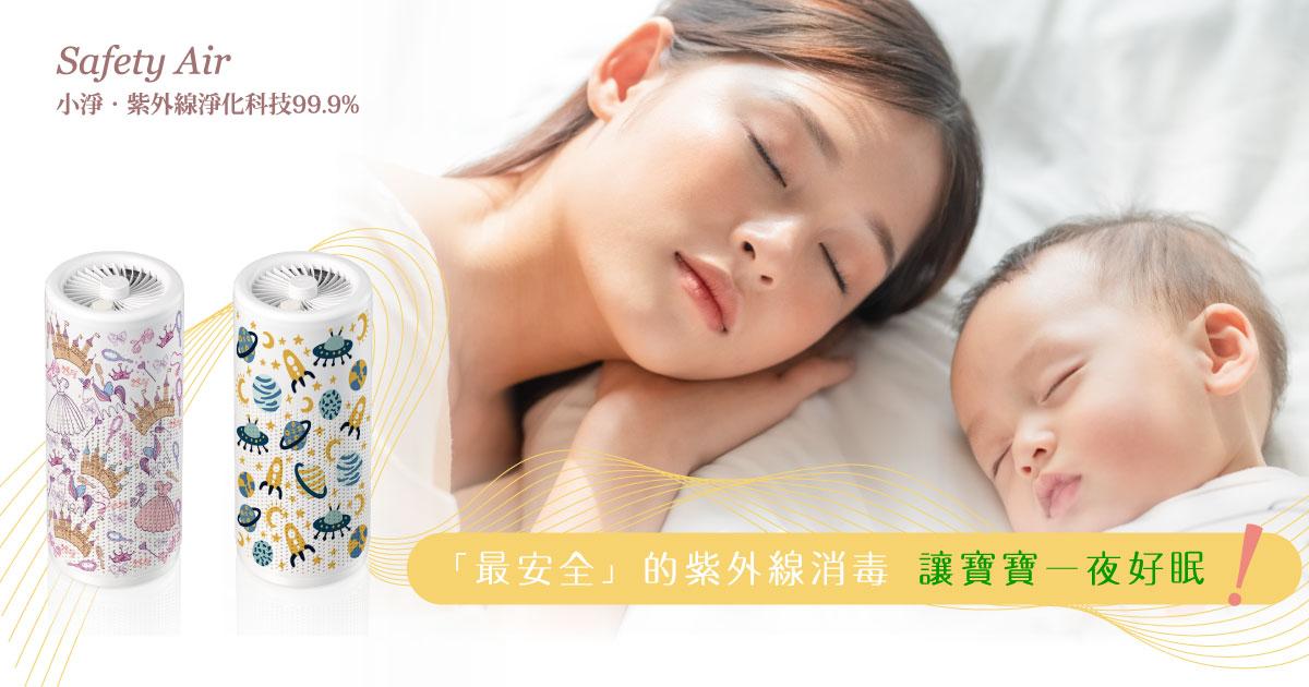 小孩睡得好,一眠大一吋!新生兒好眠關鍵父母一定要了解