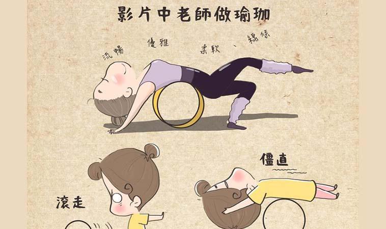 影片中的老師做瑜珈VS自己做瑜珈