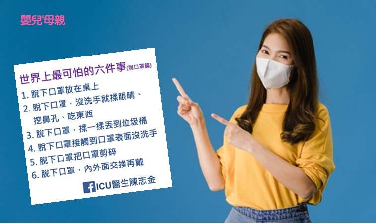 世界上最可怕的六件事!口罩亂脫等壞習慣,讓你離病毒更近!