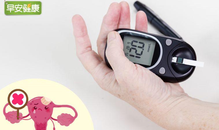 高血糖竟致多囊性卵巢、婦科惡癌!快做1招防糖尿病