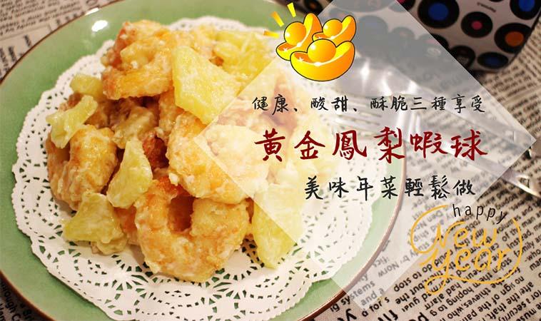 老少皆宜的年菜料理,黃金鳳梨蝦球