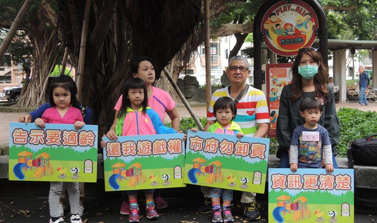 北市8成公園「6歲以下」不宜!靖娟:兒童遊戲權淪口號