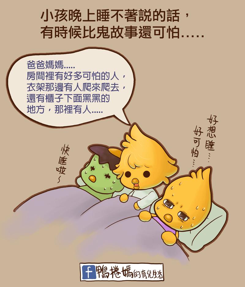 【育兒漫畫】小孩晚上說鬼話