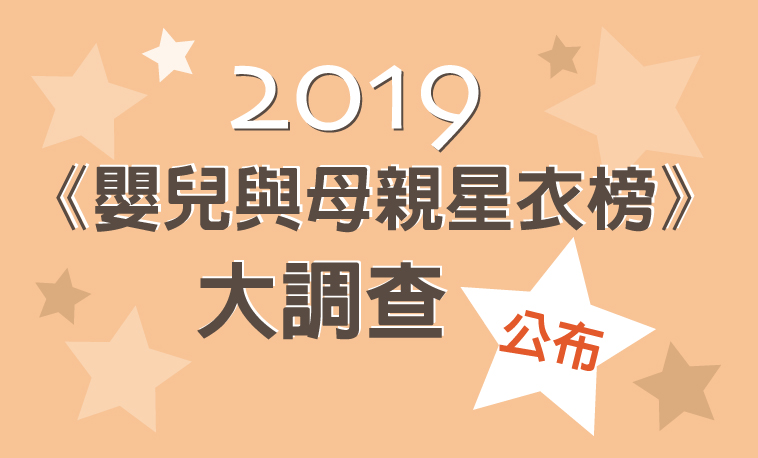 2019《嬰兒與母親星衣榜》排行榜大公布!