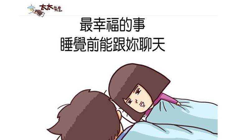 睡前最幸福的事,就是可以和另一半聊天聊到睡著
