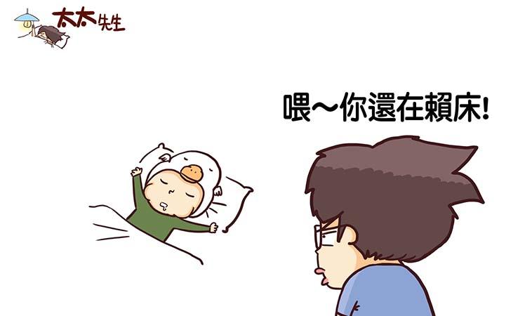 親子日常,每天叫起床都會發生的對話