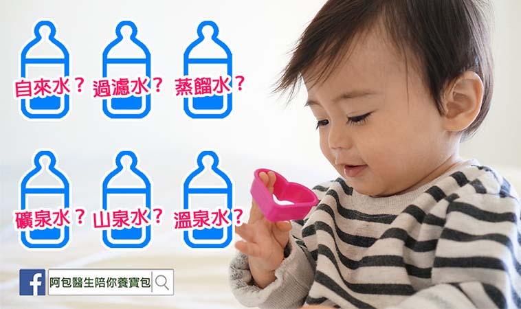 寶包喝什麼水最健康?嬰幼兒飲用水須知
