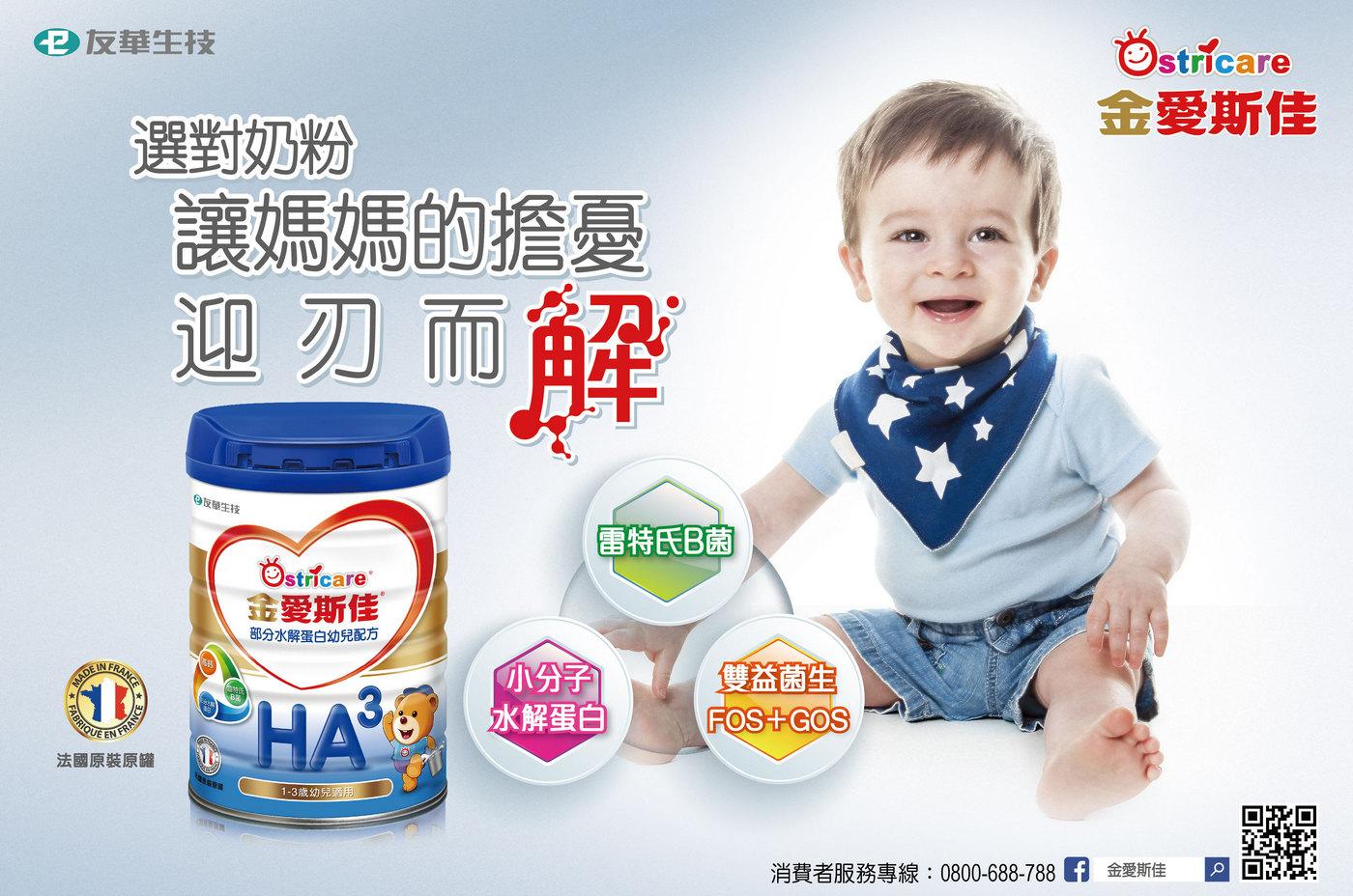 金愛斯佳部分水解蛋白幼兒配方 新品上市