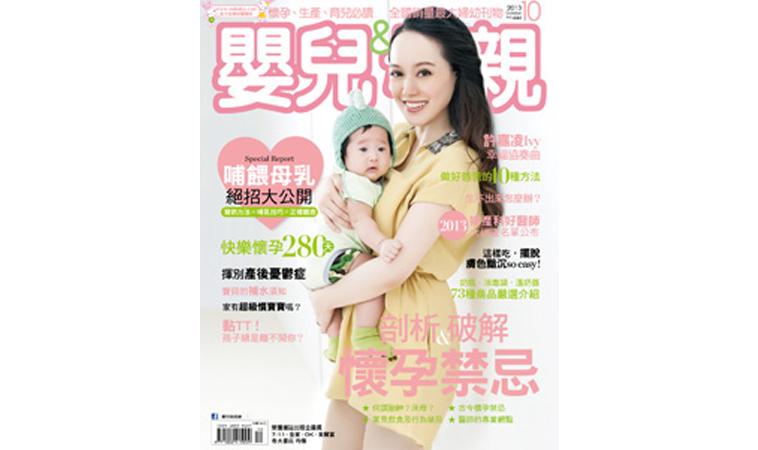 懷孕第五個月(第17~20週)