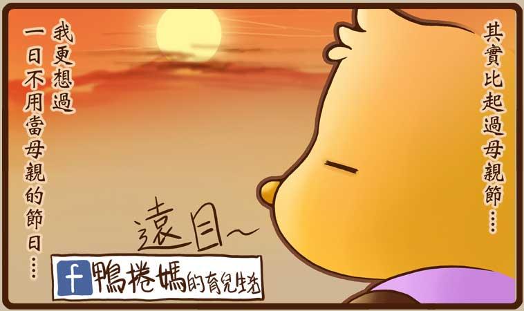 【育兒漫畫】 說到母親節.....