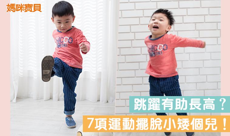 擺脫小矮個兒!7種運動幫助小孩長高高