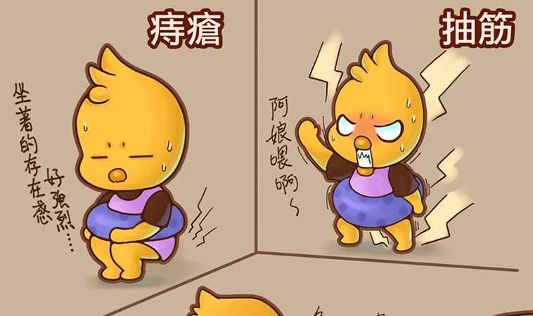 孕婦有三寶,痔瘡、抽筋、吐到飽