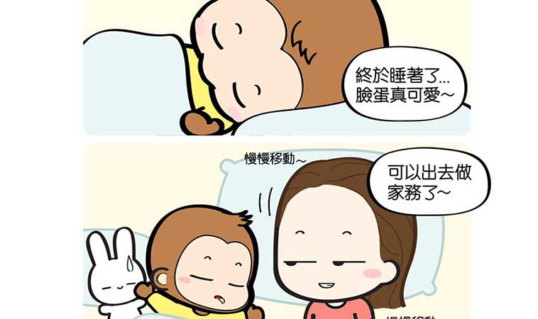 哄小孩睡覺日常