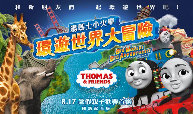 湯瑪士小火車:環遊世界大冒險 8月17日在台上映 暑假歡樂首選!