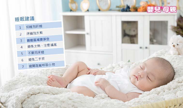 嬰兒到底需不需枕頭?阿包醫生提出睡眠7建議