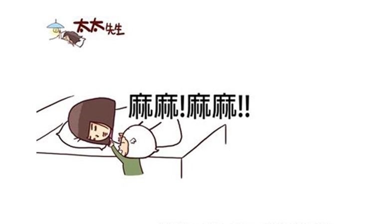 讓太太睡飽很重要,否則老公小孩一起遭殃