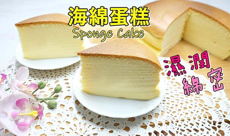 【影片】水浴法海綿蛋糕,好濕潤好綿密喔! 烘焙經典不敗款!