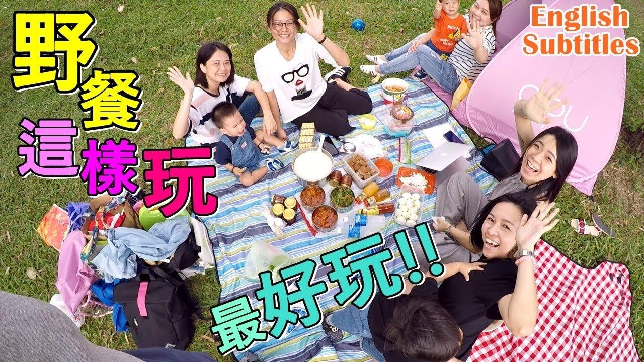 【影片】野餐五大必備攻略,這樣野餐最好玩!