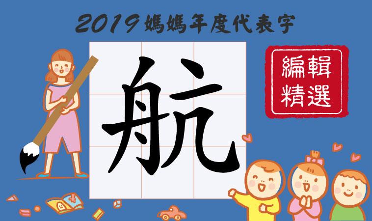 【編輯精選】2019媽媽年度代表字:「航」