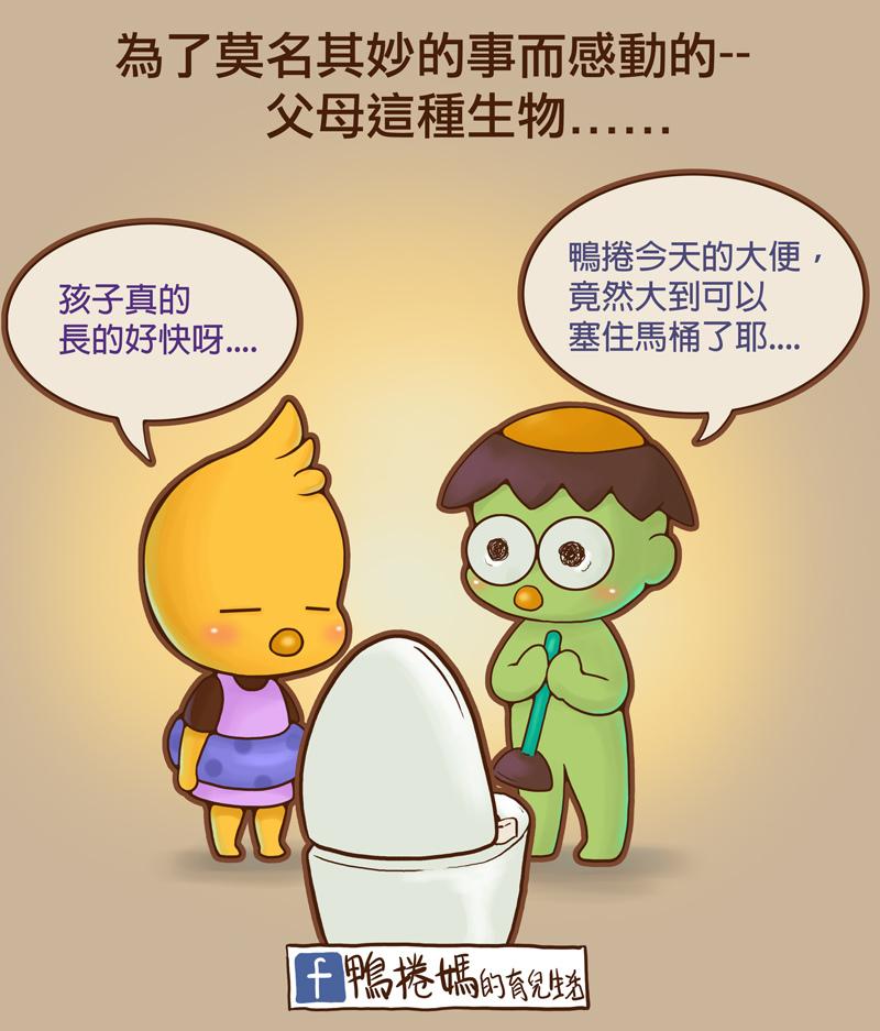 【育兒漫畫】父母這種生物....