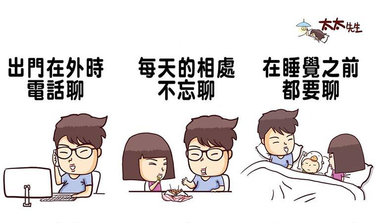 夫妻之間也要有高品質相處,聊天就是最簡單的方式