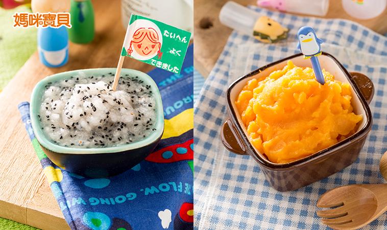 排便順暢,營養健康 寶寶專屬菜單──蔬果泥