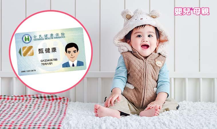 嬰幼兒健保卡、身分證申辦圖文懶人包