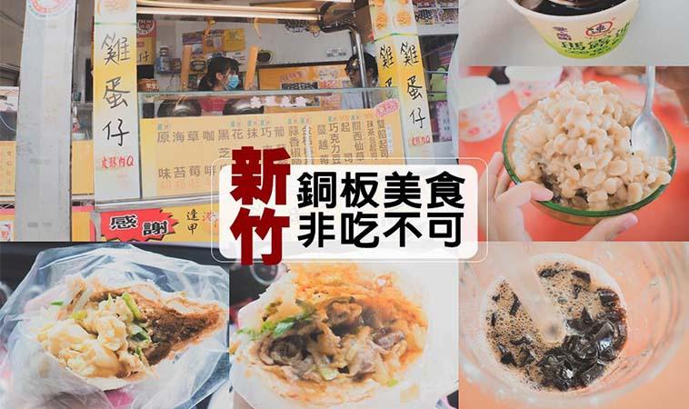 新竹親子輕旅行,帶著孩子享受銅板美食