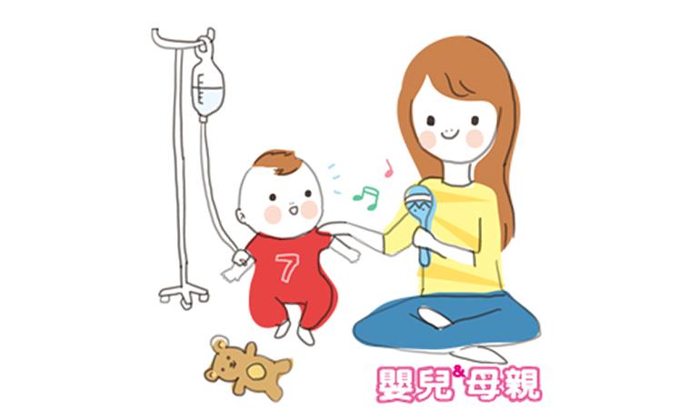 寶寶住院打點滴,媽咪須注意事項