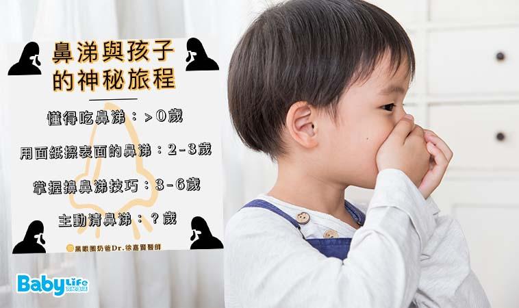 鼻涕與孩子的神秘旅程:鼻涕好吃嗎?