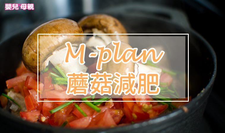 用蘑菇換一頓飯,包準妳產後快速消除腹部脂肪