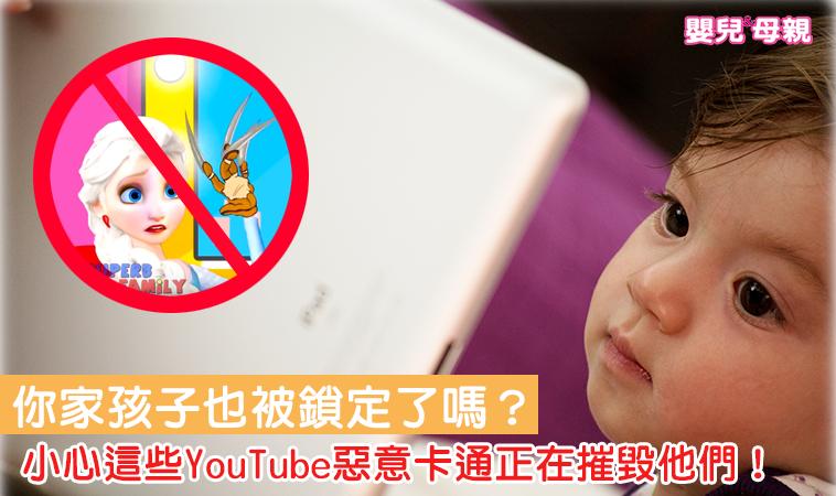 你家孩子也被鎖定了嗎?小心這些YouTube惡意卡通正在摧毀他們!