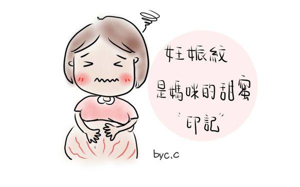 護理師CC讓孕媽咪一次秒懂「妊娠紋」,踢爆網路迷思!