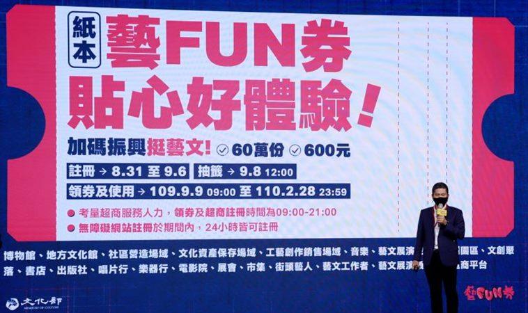 「藝FUN券2.0」開跑!孩子的開學文具也能買!