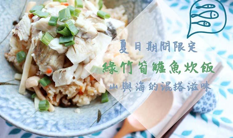 一鍋料理,夏季限定綠竹筍鱸魚炊飯