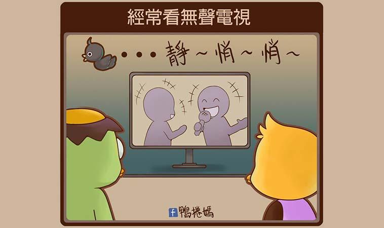 當父母的常見狀況,一起看無聲電視