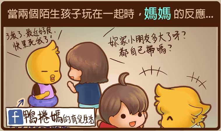 【育兒漫畫】爸爸與媽媽面對陌生家長的反應