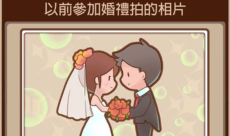 以前參加婚禮拍的照片vs現在參加婚禮拍的照片