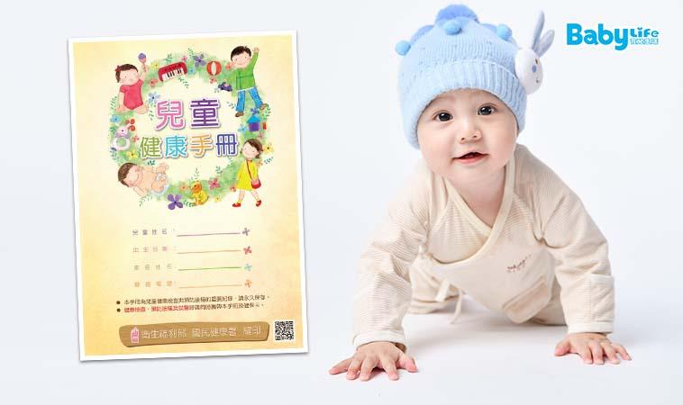 寶寶手冊多重要?兒童健康手冊必知5大育兒重點