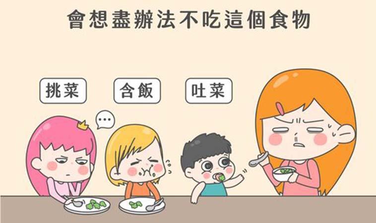 小孩的挑食招數,想盡辦法不吃該食物