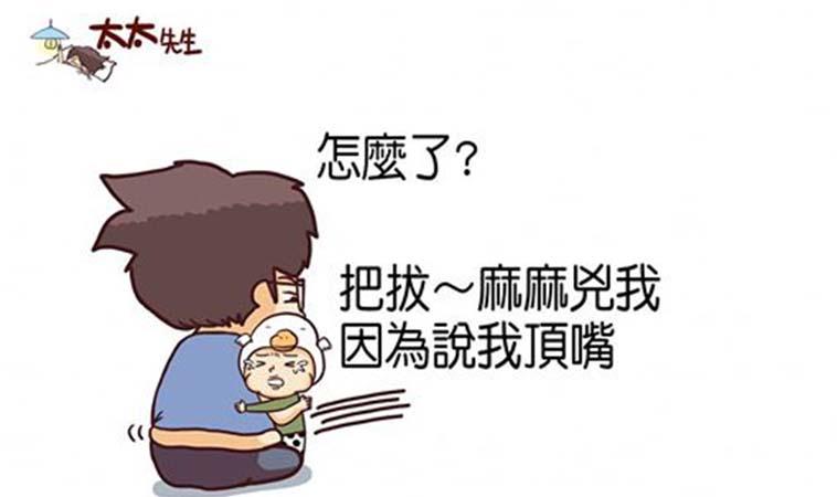 父子跟老婆的相處原則,就是順從就對啦