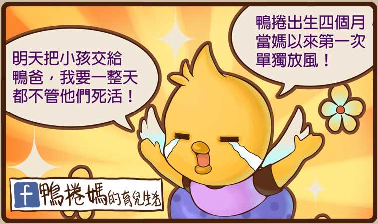 【育兒漫畫】第一次出門放風