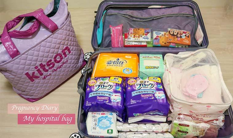 細節控媽咪的完整待產包、月子包分享!新手爸媽跟著整理不慌張!